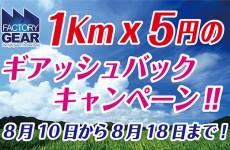 お盆期間特別企画!1キロ5円ギアッシュバック!!