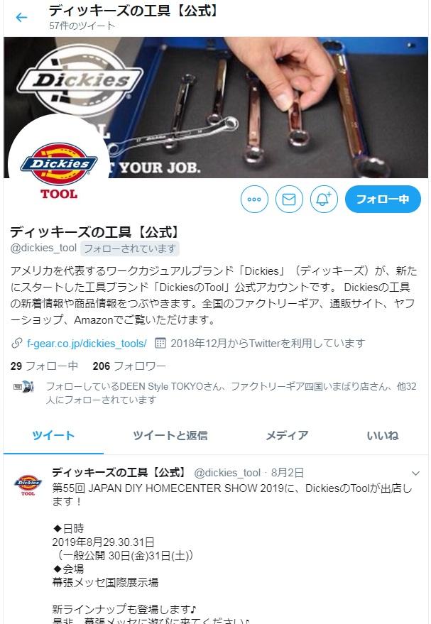Dickies Tool Twitter