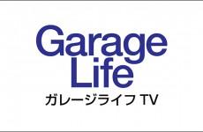ガレージライフTV