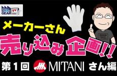 FGTV vol.204 売れたら採用!第1回メーカー売り込み企画!