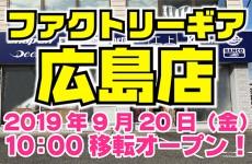 【9/24更新】広島店がでっかく移転オープン!