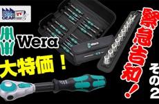 FGTV vol.207 WERAの大特価アイテム!〜広島店オープン記念その2〜