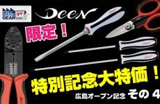FGTV vol.209 DEENの隠れヒット商品が大特価!〜広島店オープン記念その4〜