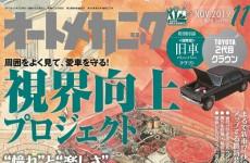 【メディア情報・連載記事】オートメカニック 11月号