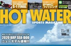 【メディア情報・連載記事】HOT WATER SPORTS MAGAZINE(ホットウォータースポーツマガジン)11月号