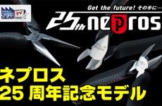 FGTV vol.212 ネプロス25周年記念工具 第2弾!