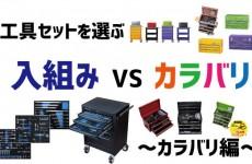 【工具セット】入組み VS カラバリ!! ~カラバリ編~