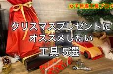 クリスマスプレゼントにオススメしたい工具5選【女子目線工具ブログ】