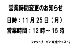 25日(月)短縮営業になります(12時~15時)