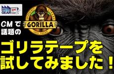 FGTV vol.216 CMで話題のGORILLA(ゴリラ)を試してみました!