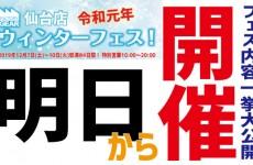 【仙台店】令和元年ウィンターフェス(まとめ)