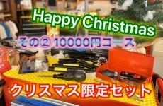 2019年クリスマス限定セット5000円&10000円(その② 10000円セット)