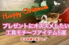 クリスマスプレゼントにオススメしたい工具モチーフアイテム【女子目線工具ブログ】