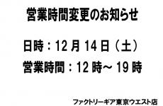 営業時間変更(12月14日12時~19時)