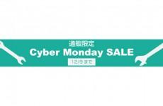 【12/6更新】オンラインストア商品販売情報【サイバーマンデーキャンペーン】
