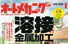 【メディア情報・連載記事】オートメカニック 1月号