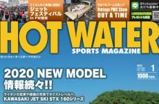 【メディア情報・連載記事】HOT WATER SPORTS MAGAZINE(ホットウォータースポーツマガジン)1月号