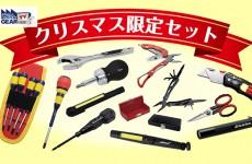 FGTV vol.221 クリスマス限定お買い得パックのご紹介!
