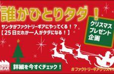 クリスマスの25日、誰か一人お買い物が全部タダ!になる!!
