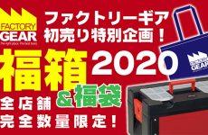 初売り企画! 福箱&福袋2020