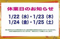 【横浜246店】冬季休業のお知らせ