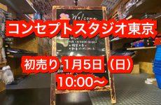【1月5日】祝・新年!コンセプトスタジオ東京が特別に日曜営業します!