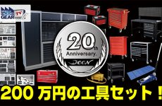 FGTV vol.225 200万円の工具セット!?〜DEEN20周年特別企画〜
