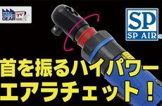 FGTV vol.226 首を振るSP-AIRの新型ラチェパクト!