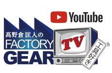 ファクトリーギアTV 〜工具好き〜