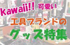 kawaii!メーカー雑貨♪