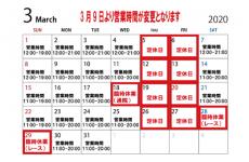 ウエスト店 3月の営業日と営業時間変更