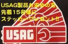 高崎店にも【USAG】入荷しました!