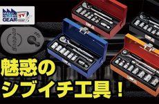 FGTV vol.237 魅惑のシブイチ工具!