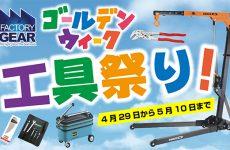 工具が安い!通販限定のGW工具祭り!