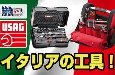 FGTV vol.242  イタリアの工具「USAG」大量入荷!