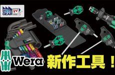 FGTV vol.241 WERAの新商品大特集!