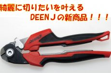 DEENJの新商品ワイヤーカッターをご紹介