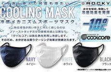 体感-10℃クーリングマスク