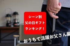 【父の日】おうちで活躍お父さんアイテム5選!