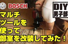 DIY男子部 vol.4 ボッシュのマルチツールを使って部室の押入れを改装してみた!