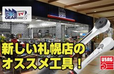 FGTV vol.249 売り場が2倍になった札幌店とオススメ工具!