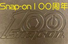 Snap-on 100周年、限定アイテムです!