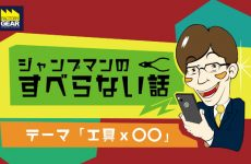 【第2回】ジャンプマンのすべらない工具話【お題:あなたにとってのお助け工具話】
