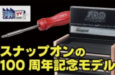 FGTV vol.255 スナップオン100周年記念モデルのご紹介!