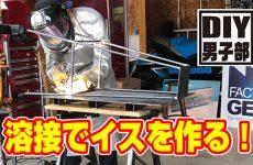DIY男子部 vol.7 DJブースに合うハイチェアーを溶接で作ってみた!