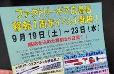 広島店移転1周年イベント開催!