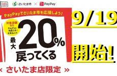 【さいたま店限定】さいたま市 ✖ PayPay 最大20%バックキャンペーン9/19-10/16