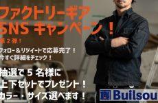 ビルソル(Builsoul)プレゼントキャンペーン