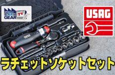 FGTV vol.260 USAGのラチェットソケットセット!