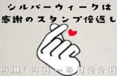 札幌店限定!感謝のスタンプ倍返しキャンペーン